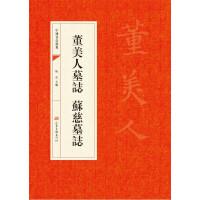 中国书法经典:董美人墓志苏慈墓志