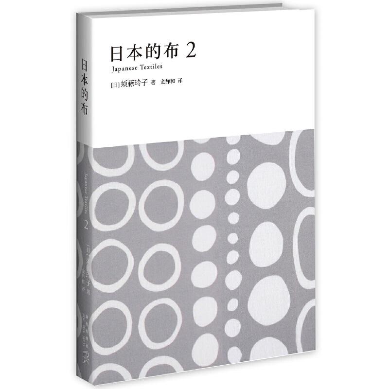 日本的布 2 無印良品FoundMUJI鼎力策划,著名纺织品设计师须藤玲子