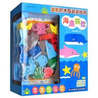 益智积木互动游戏书. 海底探险(彩色版)