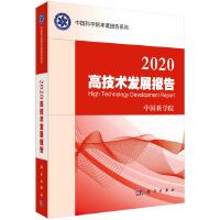 2020高技术发展报告