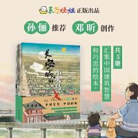 美丽中国建造智慧系列绘本