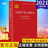正版 中国共产党云南历史第一卷1926―1950 中国共产党历史地方卷集成 新民主主义革命时期 云南党史 中共党史出版社