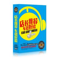 汽车载CD碟片音乐光盘经典流行歌曲CD精选合辑CD黑胶无损唱片