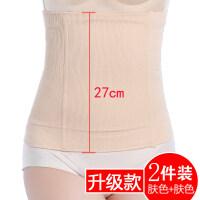 收腹带燃脂美体无痕腰封束腰带薄款束腹绑带塑身衣服减瘦肚子