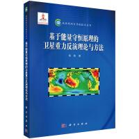 【二手书8成新】基于能量守恒原理的卫星重力反演理论与方法 郑伟 科学出版社有限责任公司
