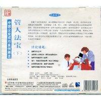原装正版 中国企业成功案例精选----管人法宝(下) 百科全书系列光盘
