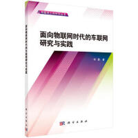 【二手书8成新】面向物联网时代的车联网研究与实践 何蔚 科学出版社