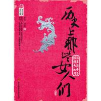 【二手书8成新】历史上那些女人们 潘伟,杨柳 9787512401068
