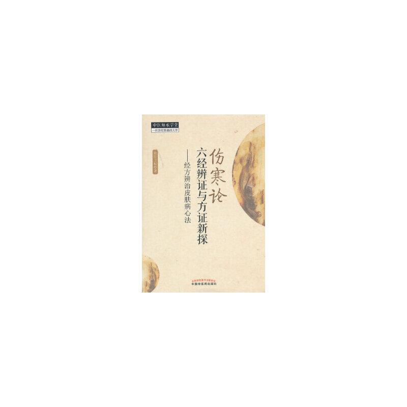 [二手旧书9成新]《伤寒论》六经辨证与方证新探,欧阳卫权,中国中医药出版社, 9787513213165 正版书籍,可开发票,注意售价与详情内定价的关系