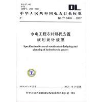 水电工程农村移民安置规划设计规范