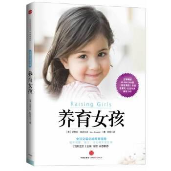 养育女孩1~18岁女孩父母的启蒙之书和进阶指南!全球畅销500万册《养育男孩》作者史蒂夫·比达尔夫畅销力作!教你如何把握女孩成长的5个阶段,帮助她们成为聪慧、优雅、独立和内心强大的女人。