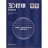 3D打印实训教程