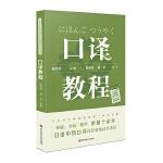 日语中级口译岗位资格证书考试·口译教程(上海紧缺人才培训工程教学系列丛书,常销十余年)