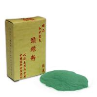 传统国画颜料5克盒装国画颜料顶上头绿国画颜料