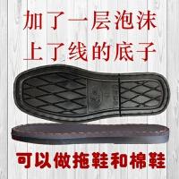 【5双装 批发】防滑耐磨轮胎底 鞋底子 手工毛线棉鞋拖鞋鞋底