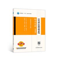 ERP供应链管理系统综合实训(第四版)(用友U8 V10 1版) 牛永芹,杨琴,陶克三 9787040512953 高