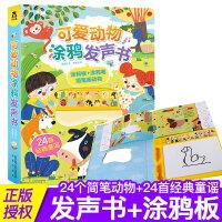 可爱动物涂鸦发声书 乐乐趣发声书0-3岁 宝宝点读认知发声书婴幼儿童入园准备点读书有声读物3-6岁涂鸦画画白板早教启蒙