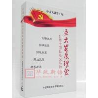 正版包邮 引领中国发展全局的五大发展理念 6DVD光盘 中国青年音像 六中全会