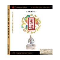 密境 黑鸭子(CD)养心音乐 佛教音乐 车载CD