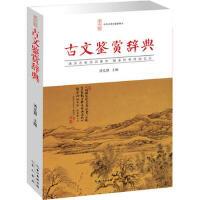 古文鉴赏辞典 9787540338336