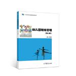 幼儿园班级管理(第二版) 李慧英 9787040529272 高等教育出版社教材系列