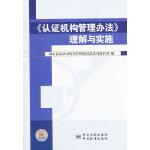 《认证机构管理办法》理解与实施