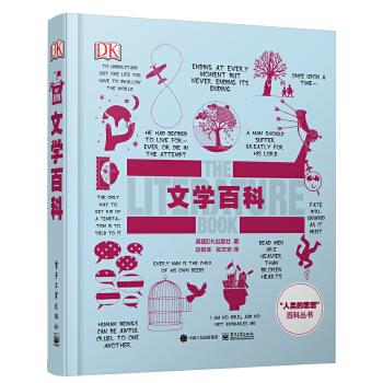 DK成人科普文学百科(全彩) 一场世界文学的历史盛宴。DK全球经典畅销成人科普,值得阅读和收藏的人文社科经典读物