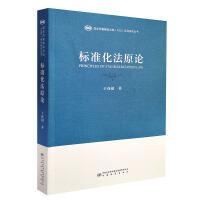 2021 标准化法原论 于连超 中国标准出版社 9787506697477