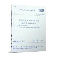 建筑给水排水及采暖工程施工质量验收规范GB 50242-2002