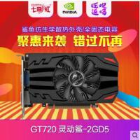 Colorful/七彩虹 GT720灵动鲨 2GD5 游戏显卡 gt720游戏显卡