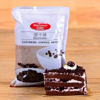 百钻饼干碎 蛋糕盆栽巧克力饼干屑 提拉米苏木糠杯烘焙原料200g