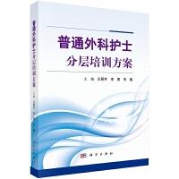 普通外科护士分层培训方案 王丽芹 李丽 宋楠 科学出版社