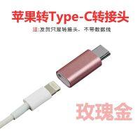 三星s8数据线转接头s8+充电转换器s8plus苹果转type-c转接口) 其他