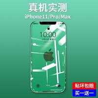 【好货优选】苹果11钢化膜 i11钢化膜iPhone11苹果X全屏覆盖Xr防窥iPhone11pro