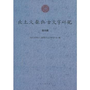 出土文献与古文字研究(第四辑)
