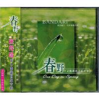 班得瑞乐团3:春野(CD)