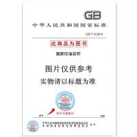 GB/T 12996-2012电动轮椅车