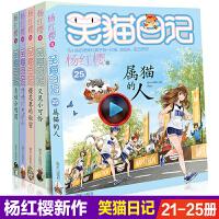 笑猫日记21-25册属猫的人 又见小可怜 转动时光的伞 樱花巷的秘密 杨红樱系列 青蛙合唱团全套5册三四年级课外阅读必