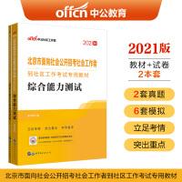 2021北京市面向社会公开招考社会工作者到社区工作考试:综合能力测试+真题汇编全真模拟试卷 2本套