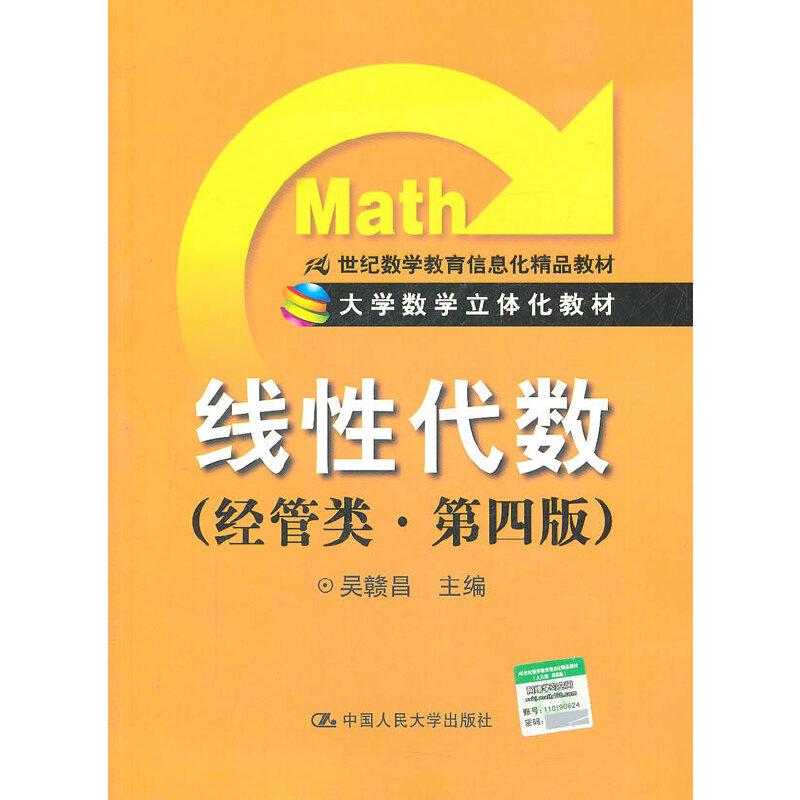线性代数(经管类·第四版)(大学数学立体化教材·21世纪数学教育信息化精品教材)