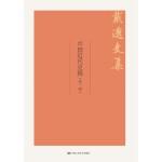 中国近代史稿(戴逸文集;北京市社会科学理论著作出版基金重点资助项目)
