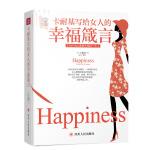 成功励志系列:卡耐基写给女人的幸福箴言(全彩美绘插画)