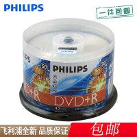 【包邮】飞利浦 DVD+R 刻录光盘 16速 4.7G 刻录盘 原装空白光盘 50片装