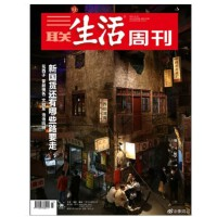 【2019年48期现货】三联生活周刊杂志2019年12月2日第48期总第1065期 少年的他们-伤害从何而来 新闻时政