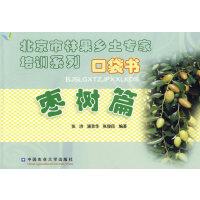 北京市林果乡土专家培训系列口袋书:枣树篇