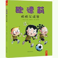 花婆婆・方素珍・天星童书:欧德莉 酷酷足球赛(快乐合作绘本)
