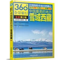 中国最美的地方:雪域西藏(第2版)