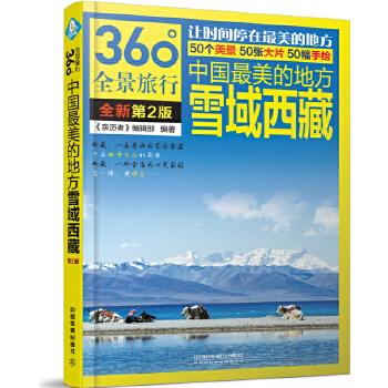 中国最美的地方:雪域西藏(第2版) 360°全景呈现,百科解说,深度畅游,带你游玩西藏*美风光。