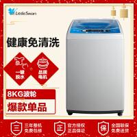 小天鹅TB80V320 8公斤KG宿舍家用全自动波轮洗衣机带甩干脱水