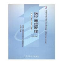 【正版】自考教材 自考 02360 数字通信原理 毛京丽 2000年版 中国人民大学出版社 自考指定书籍